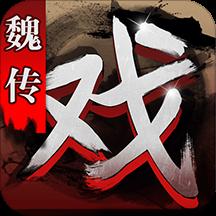 三国戏魏传九游版