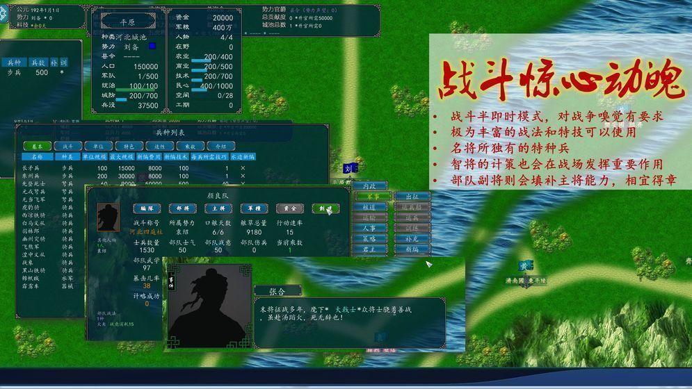 中华三国志最新手机版