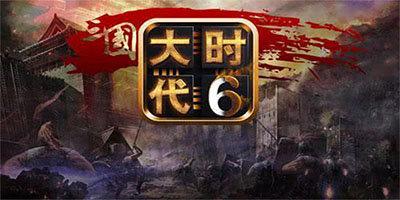 三国大时代6游戏大全