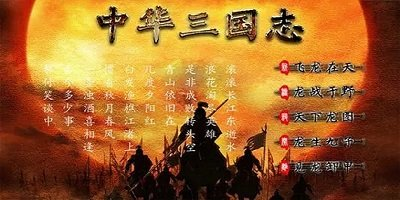 中华三国志最新版本合集