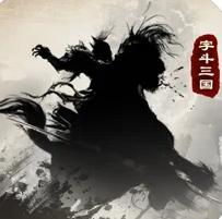 字斗三国最新版