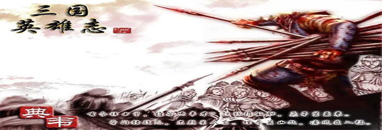 三国英雄志游戏大全-三国英雄志最新版本下载-三国英雄志手游下载