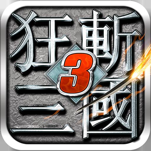 狂斩三国3安卓版