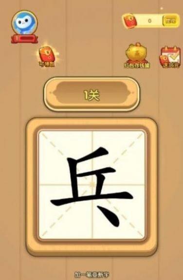 五福汉字王游戏