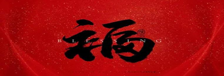 五福汉字王红包版下载-五福汉字王最新版游戏下载-五福汉字王相关版本合集