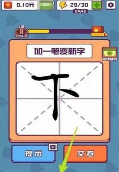 五福汉字王安卓版