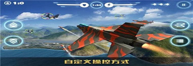 狂暴空战红包版下载-狂暴空战最新版游戏下载-狂暴空战相关版本合集