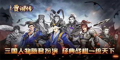 三国志贾诩传游戏合集