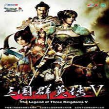 三国群英传5中文版单机版