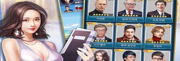 总裁来买单官方版下载-总裁来买单最新版下载-总裁来买单类似游戏合集