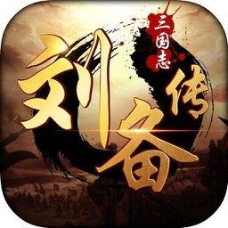 三国志刘备传手机最新版