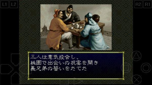 三国志6简体中文版