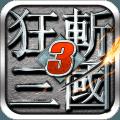 狂斩三国3官方经典版