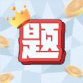 超级答题王app