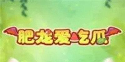 肥龙爱吃瓜相关版本合集