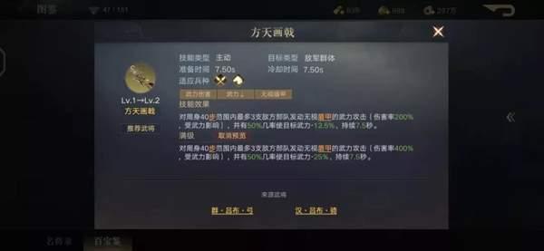 荣耀新三国方天画戟搭配推荐_方天画戟战法配置