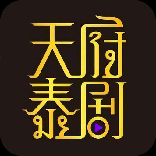 天府泰剧app官方版