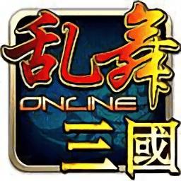 乱舞三国OL手机最新版