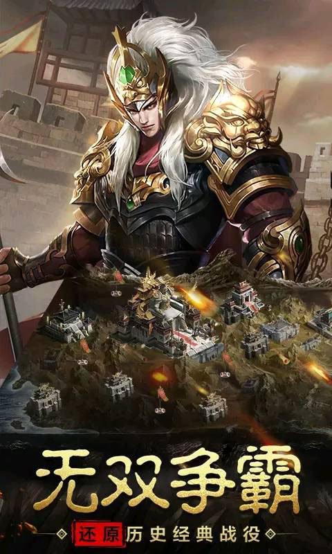 战争之王一元裂天