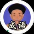 康熙成语红包版