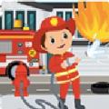 灭火小英雄红包版
