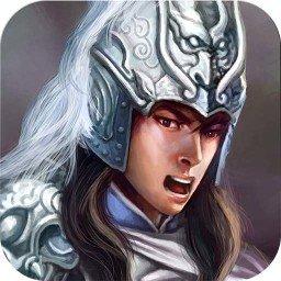 三国志赵云传最新版本