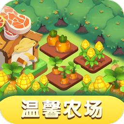 温馨农场游戏