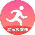 欢乐步数赚app