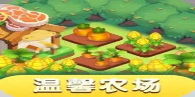 温馨农场热门版本合集
