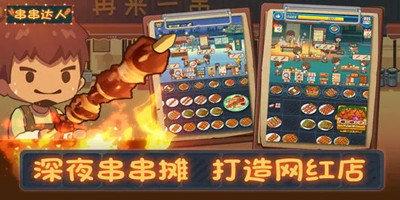 烧烤经营类红包游戏合集