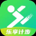 乐享计步app