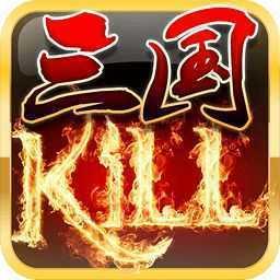 三国kill官网版最新版