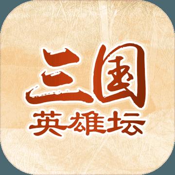 三国英雄坛官网版