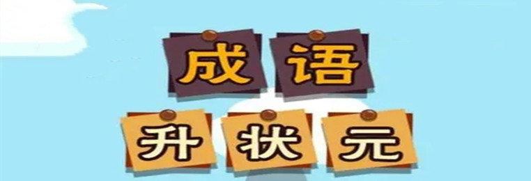 成语升状元红包版-成语升状元赚金版-成语升状元所有版本