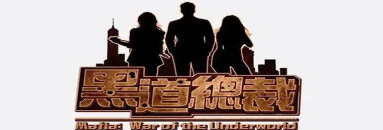 jgg黑道总裁游戏下载-jgg黑道总裁真人版下载-jgg黑道总裁所有版本合集