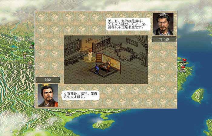 三国志6中文安卓版