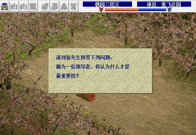 蜀汉英雄传1.4